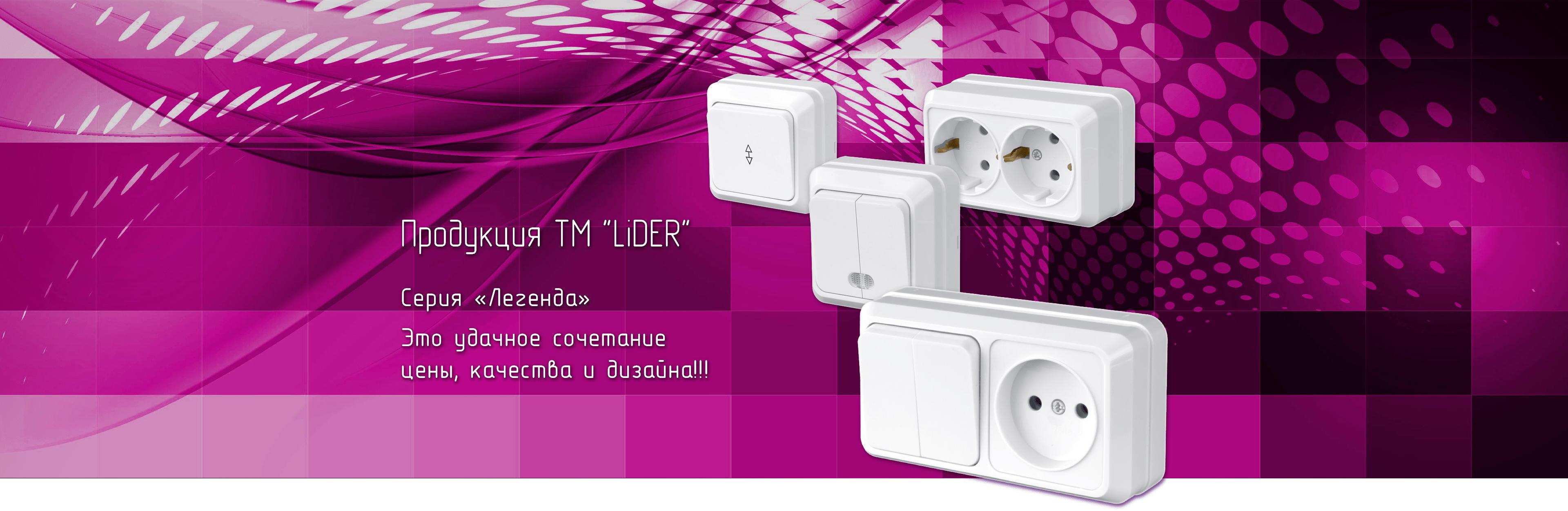 Продукция TM LiDER